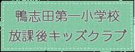 鴨志田第一小学校放課後キッズクラブ