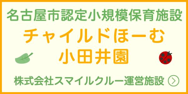 名古屋市認定小規模保育施設 チャイルドほーむ小田井園