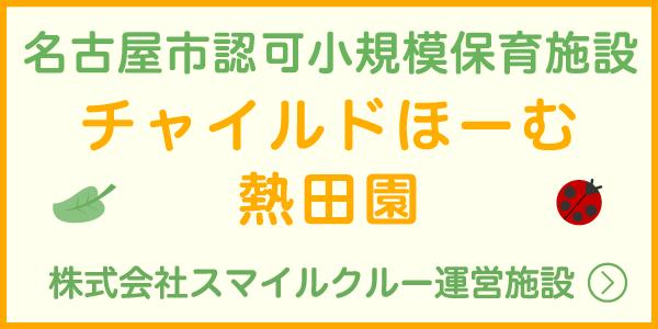 名古屋市認可小規模保育施設 チャイルドほーむ熱田園