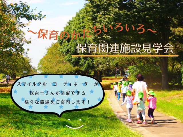 保育施設見学会_名古屋