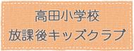 高田小学校放課後キッズクラブ