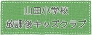 山田小学校放課後キッズクラブ