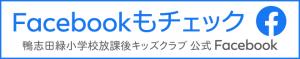 鴨志田緑キッズクラブフェイスブックリンク