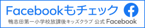 鴨志田第一小学校フェイスブックリンク