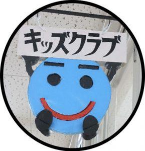 大豆戸小学校キッズクラブ1